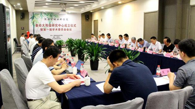 陕西省林业科学院秦岭大熊猫研究中心成立