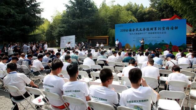 """陕西全民义务植树网开通暨""""我为大熊猫种竹子"""
