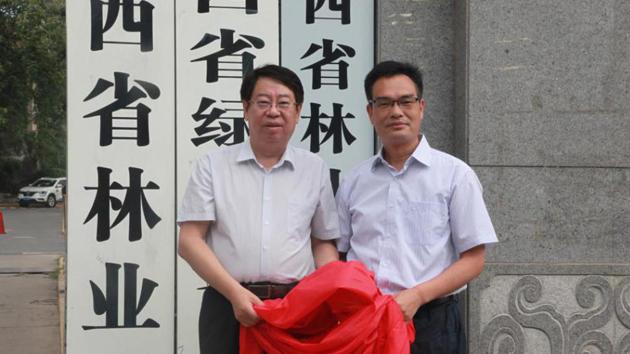 林业科技增新力 创新驱动促发展——陕西省林业