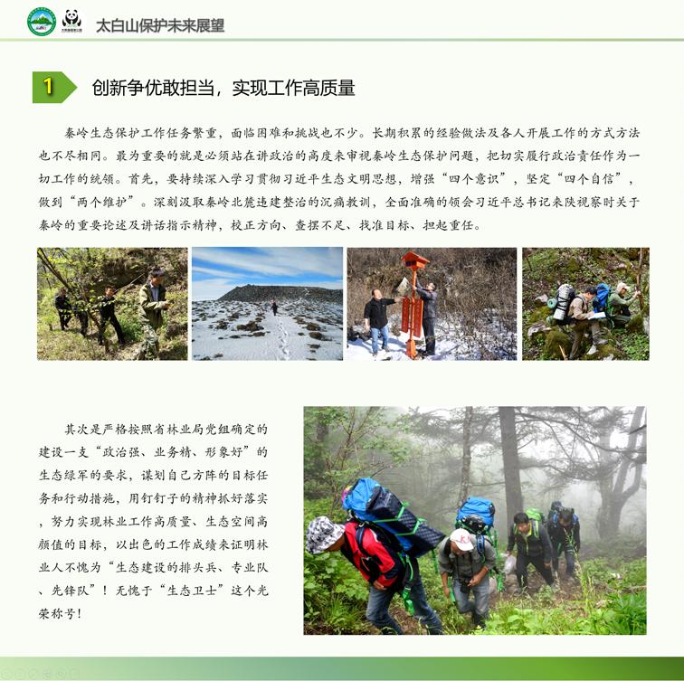 太白山保护的成就与未来展望——处(站)长上讲台第四期速览